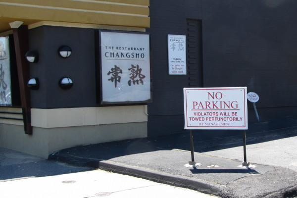 Ten Funny Restaurant Names/Signs: No Parking Sign at ...